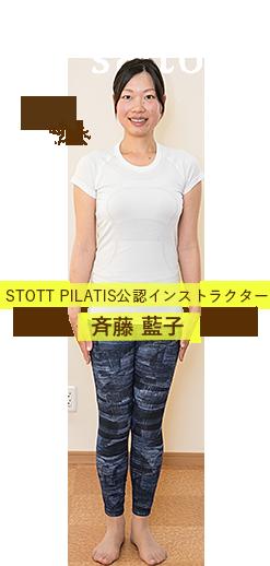 Aiko saito STOTT PILATIS公認インストラクター 斉藤 藍子