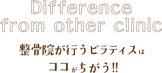 Difference from other clinic 整骨院が行うピラティスは ココがちがう!!