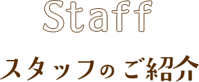 Staff スタッフのご紹介